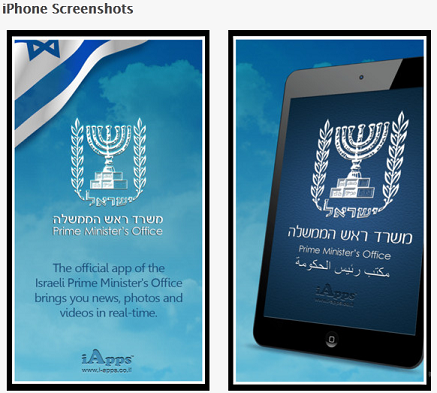 Israel's Prime Minister's Office launched an app that will assist journalists covering the visit and allow Israelis to receive real-time updates, including video streaming.