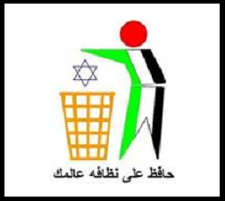 Hamas cartoon