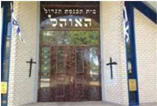 Vandalism at Haohel synagogue, Bat Yam - Photo Moetza Datit Bat Yam