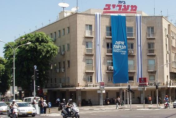 Maariv House, in Tel Aviv - Photo courtesy Wikipedia Commons