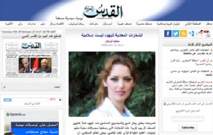 "Al Quds Al Arabi Publishes ""Anti-Jewish Slogans Are Not Islamic"" by  Turkish journalist Sinem Tezyaparin in September 2013"