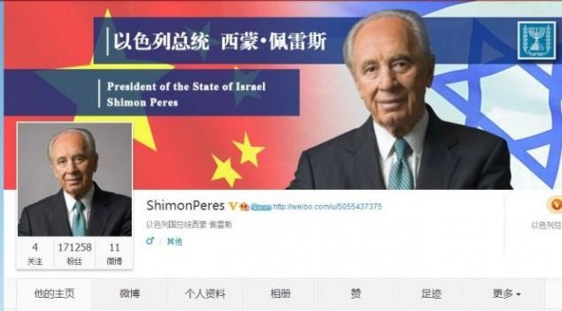 President Shimon Peres's Weibo page - Photo: Amos Ben Gershom/GPO