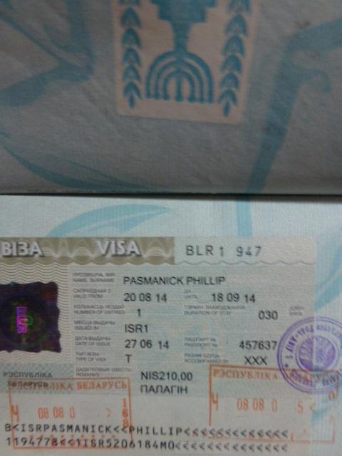 Belarus Visa for Israeli Passport - Photo: IsraelandStuff/PP