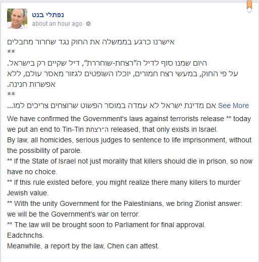 Naftali Bennett's Facebook post