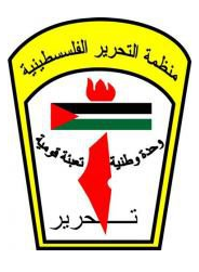 an analysis of the palestinian liberation organization The palestinian liberation organization is preparing, for the un general assembly,  opinion/analysis, palestinian politics.