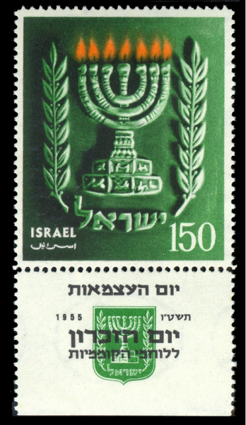 Israeli Independance Day Stamp 1955