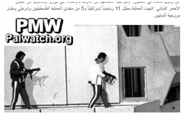 Munich terrorists - PMW