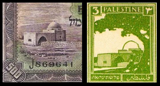 Rachel's Tomb is seen on Brittish banknotes and stamps for the Mandate territory - Wikimedia, BritishGov