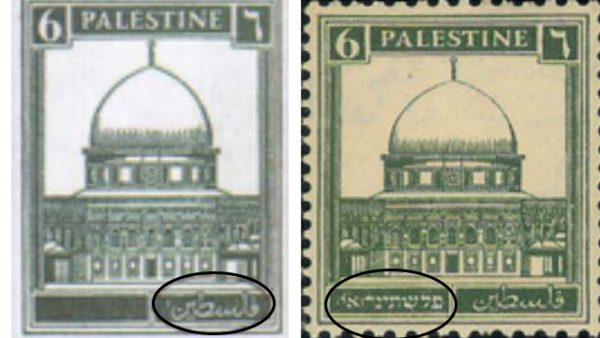 On the right of the British stamp from the Mandate Era, all 3 languages included on the original stamp, but on the left, a doctored stamp used in Palestinian textbooks, completely erasing the Hebrew.