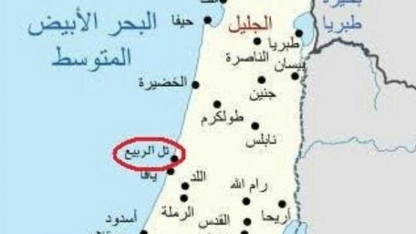 "Tel al-Rabia, circled, appears in place of Tel Aviv on a ""Map of Palestine"" used in UN schools. No Jewish towns built after 1948 are included."